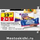 Да! Акции - Печенье-сэндвич Супер Контик, шоколадный вкус / со сгущенкой, 100 г