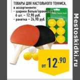 Магазин:Лента,Скидка:Товары для настольного Тенниса,в ассортименте:- шарики белые/оранжевые,6 шт. – 12,90 руб.- ракетка – 24,90 руб