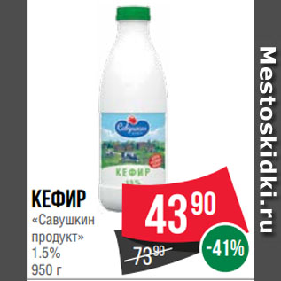 Акция - Кефир «Савушкин продукт» 1.5%