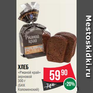 Акция - Хлеб «Ржаной край» зерновой (БКК Коломенский)