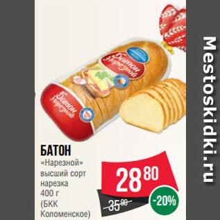 Акция - Батон «Нарезной» высший сорт нарезка (БКК Коломенское)