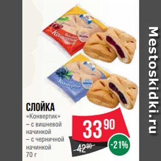 Акция - Слойка  «Конвертик»  с вишневой  начинкой/ с черничной  начинкой
