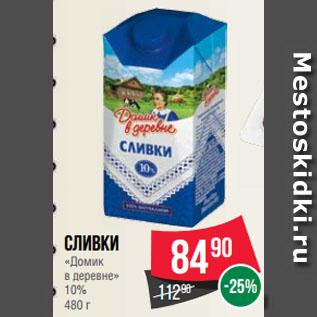 Акция - Сливки  «Домик  в деревне»  10%