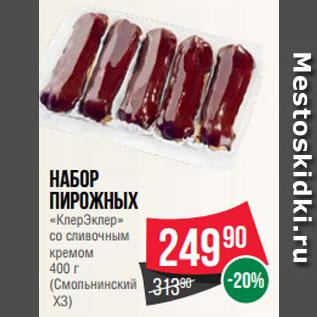 Акция - Набор  пирожных  «КлерЭклер»  со сливочным  кремом     (Смольнинский  ХЗ)