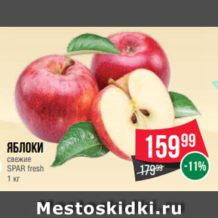 Акция - Яблоки свежие SPAR fresh