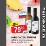 Магазин:Верный,Скидка:Вино СНАТЕAU TAMAGNE