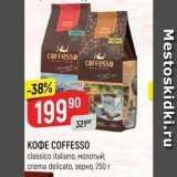 Скидка: Кофе COFFESSO