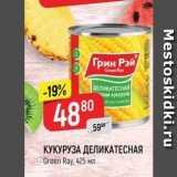Магазин:Верный,Скидка:КУКУРУЗА ДЕЛИКАТЕСНАЯ Green Ray