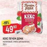Магазин:Верный,Скидка:КЕКС ПЕЧЕМ ДОМА малиновый, смесь для выпечки, 300 г