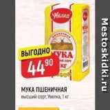 Магазин:Верный,Скидка:МУКА ПШЕНИЧНАЯ Высший сорт, Увелка, 1 кг
