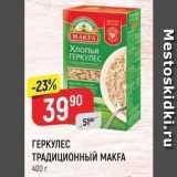 Магазин:Верный,Скидка:ГЕРКУЛЕС ТРАДИЦИОННЫЙ МАКFA 400 г