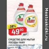 Магазин:Верный,Скидка:СРЕДСТВО ДЛЯ мытья ПОСУДЫ FAIRY