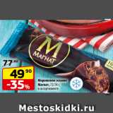 Скидка: Мороженое эскимо Магнат, 72/74 г, в ассортименте
