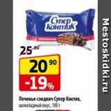 Магазин:Да!,Скидка:Печенье-сэндвич Супер Контик, шоколадный вкус, 100 г