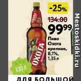 Скидка: Пиво Охота крепкое, 8,1%
