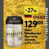 Скидка: Пиво Брауфактум Прогуста, светлое, 6,8%