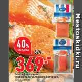 Скидка: Семга филе-кусок слабой соли/холодного копчения,  А'море