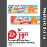 Магазин:Окей,Скидка:Печенье Юбилейное традиционное/молочное