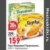 Скидка: Торт Медовик/Творожник,  Черемушки