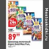 Скидка: Шоколад молочный Alpen Gold Max Fun