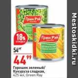 Скидка: Горошек зеленый/ Кукуруза сладкая,  Green Ray