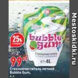 Скидка: Стеклоочиститель летний Bubble Gum
