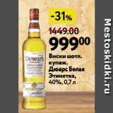 Скидка: Виски шотл. купаж. Дюарс Белая Этикетка, 40%