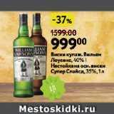 Скидка: Виски купаж. Вильям Лоусонс, 40% | Настойка на осн. виски Супер Спайсд, 35%