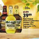 Окей супермаркет Акции - Пиво Старый Мельник из Бочонка Мягкое,4,3% | Светлое,5% | Бархатное,4,2%