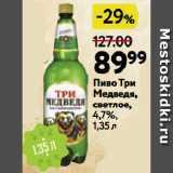 Скидка: Пиво Три Медведя, светлое, 4,7%
