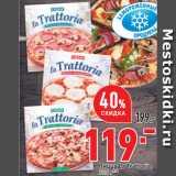 Магазин:Окей супермаркет,Скидка:Пицца La Trattoria