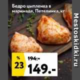 Окей супермаркет Акции - Бедро цыпленка в маринаде, Петелинка