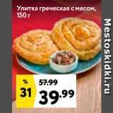 Окей супермаркет Акции - Улитка греческая с мясом