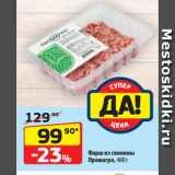 Магазин:Да!,Скидка:Фарш из свинины Промагро