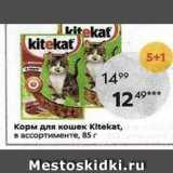 Магазин:Пятёрочка,Скидка:Корм для кошек Kltekat