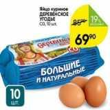 Магазин:Перекрёсток,Скидка:Яйцо куриное ДЕРЕВЕНСКОЕ