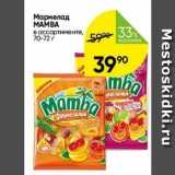Магазин:Перекрёсток,Скидка:Мармелад MAMBA