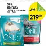 Магазин:Перекрёсток,Скидка:Корм для кошек PURINA ONE