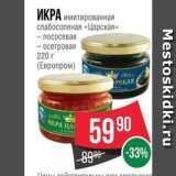 Магазин:Spar,Скидка:ИКРА имитированная слабосоленая «Царская»