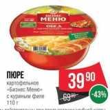 Магазин:Spar,Скидка:ПЮРЕ картофельное «Бизнес Меню»