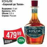 Spar Акции - КОНЬЯК «Барклай де Толли»