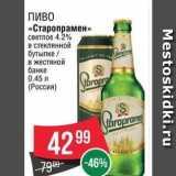 Spar Акции - ПИВО «Старопрамен»