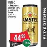 Spar Акции - ПИВО «Амстел»