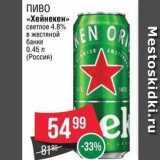 Spar Акции - ПИВО «Хейнекен»