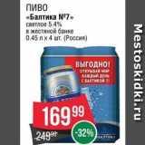 Spar Акции - ПИВО «Балтика N°7