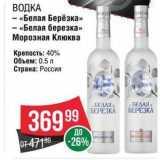 Spar Акции - ВОДКА - «Белая Берёзка»