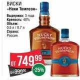 Spar Акции - ВИСКИ «Наки Томпсон»