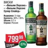 Spar Акции - ВИСКИ - «Вильям Лоусонс»