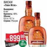 Spar Акции - ВИСКИ «Глен Иглс»