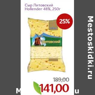 Акция - Сыр Литовский Hollender 48%